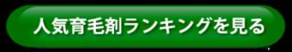 ikumouzai-ranking.png