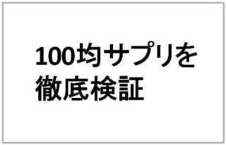 ダイソーのノコギリヤシサプリ